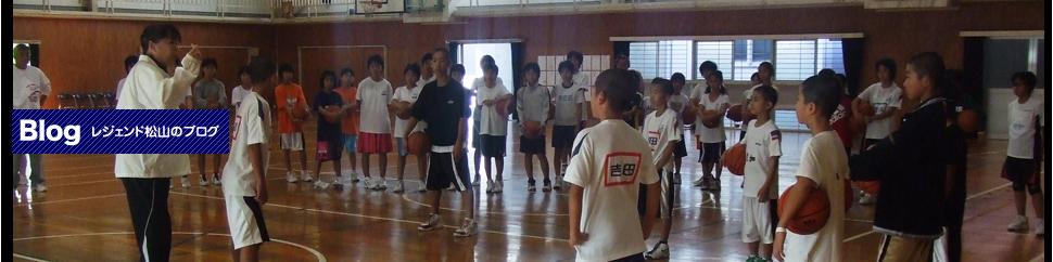 レジェンド松山のブログ