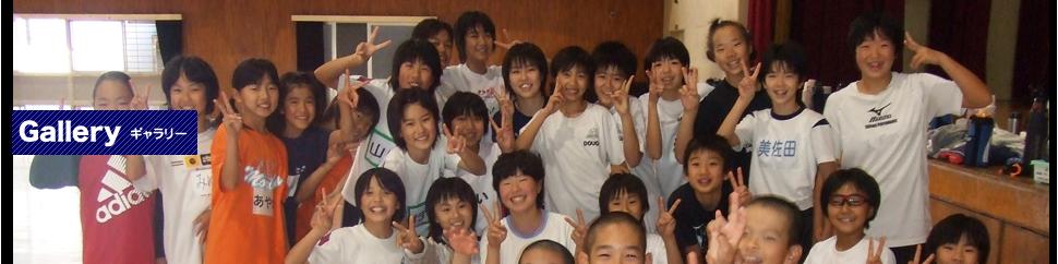 レジェンド松山活動を写真集でご報告いたします。<br /> 子供たちの楽しそうな姿をご覧いただけます。