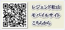 レジェンド松山の携帯サイト